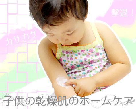子供の乾燥肌に7つの対策!皮膚科の前にしたいホームケア