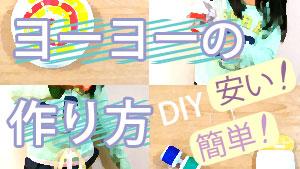 ヨーヨー4種の作り方~家にある物で作れる簡単おもちゃ