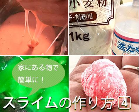スライムの作り方~重曹や片栗粉などで簡単にできる4種類
