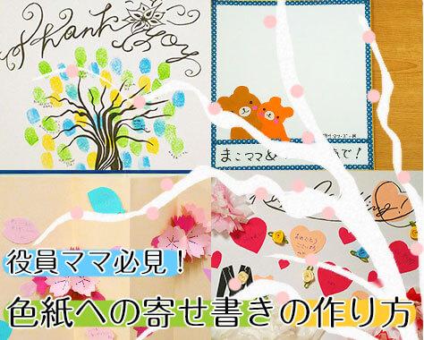 色紙への寄せ書きアレンジ4選!もらう側が感動する飾り方