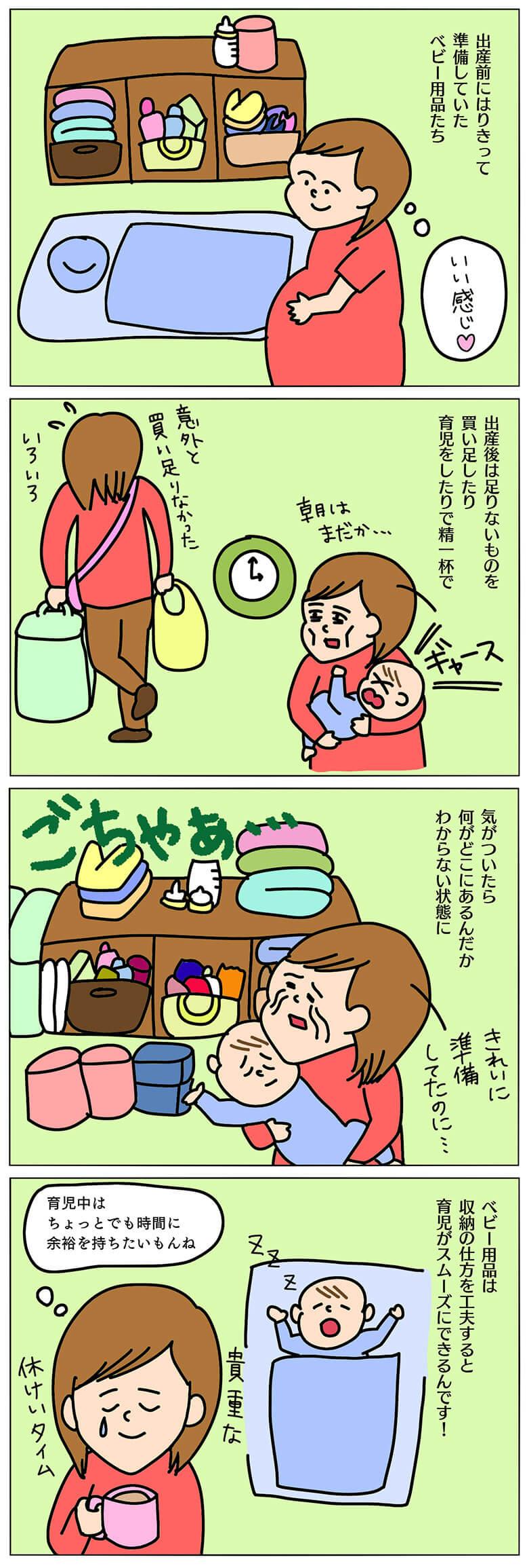 ベビー用品収納の4コマ漫画