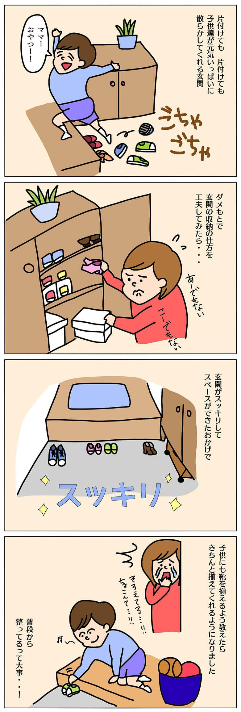 子供靴収納の4コマ漫画