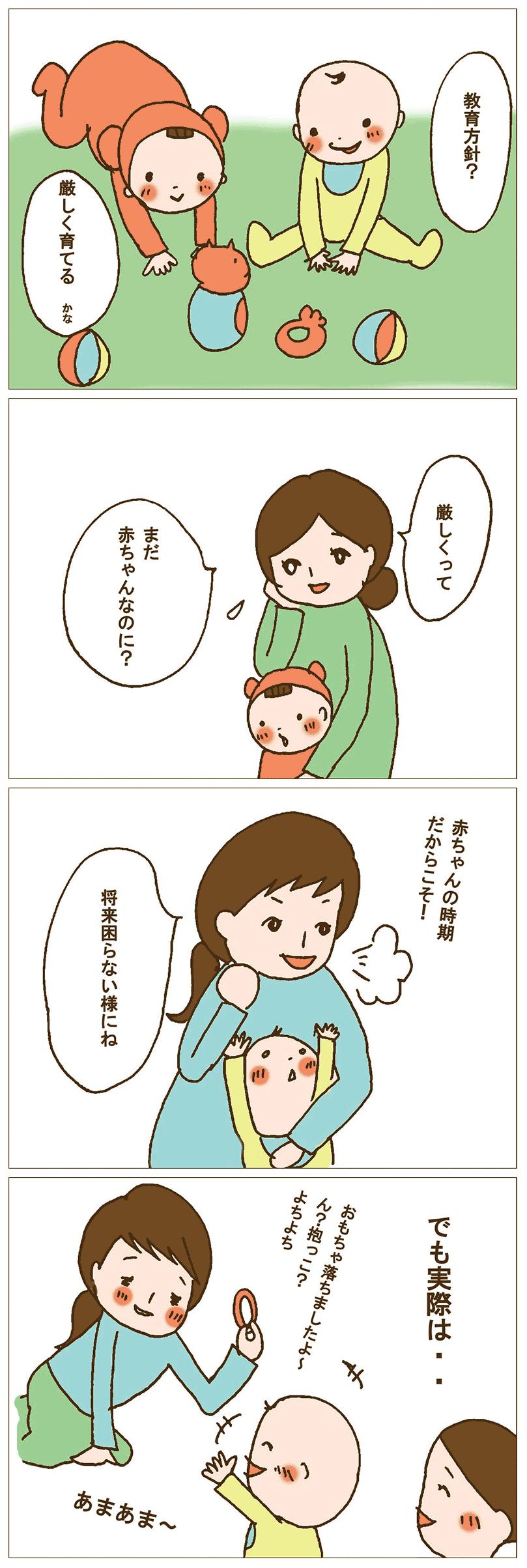 ママ友の教育方針の子育て4コマ漫画