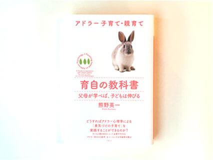 「育児の教科書」本