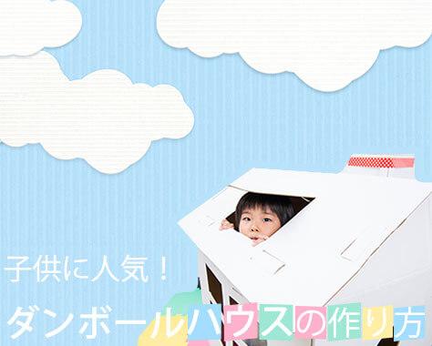ダンボールハウスの簡単な作り方~子供に人気の遊び方も!