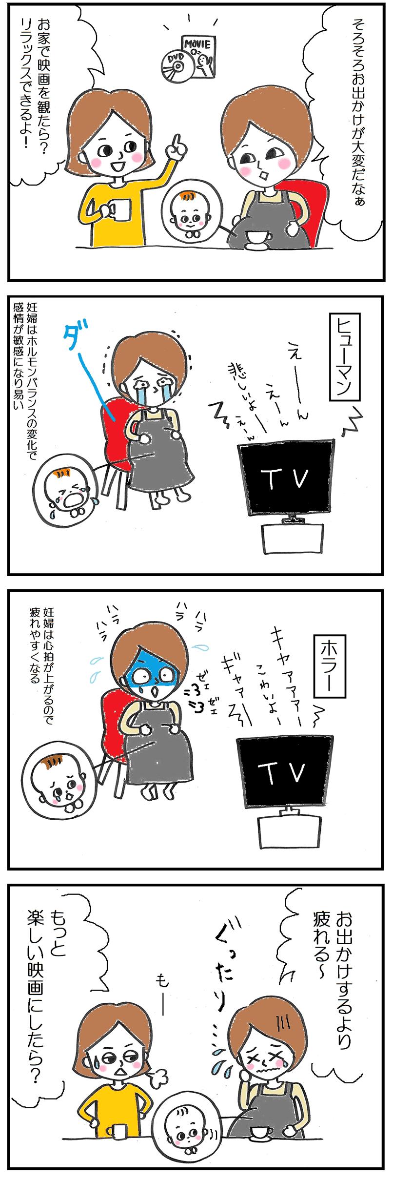 妊婦の映画の4コマ漫画