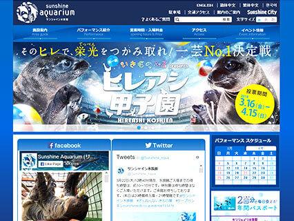 「サンシャイン水族館」公式サイトのキャプチャ