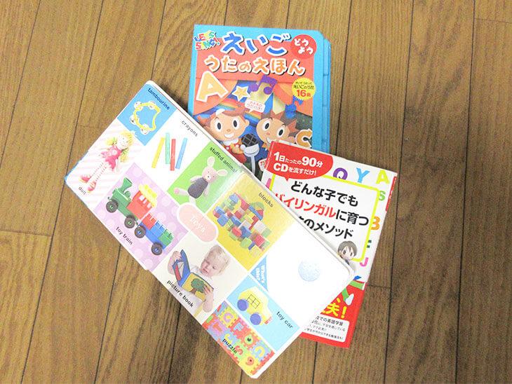 英語の絵本や幼児用教材