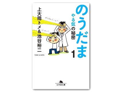 「のうだま1 やる気の秘密」本のカーバー