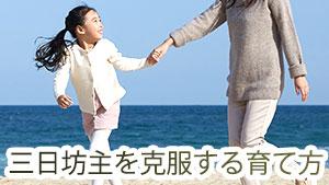 子供の三日坊主を克服する育て方!親の対応でやる気をON