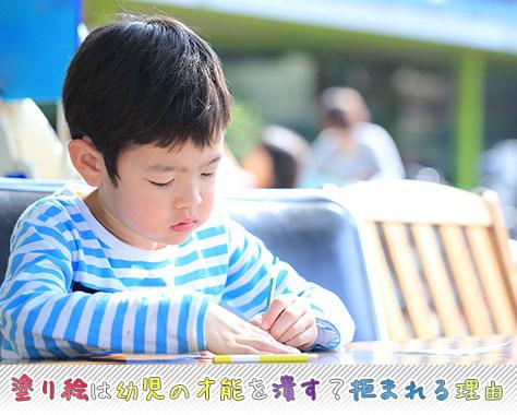 子供の発達に塗り絵はマイナス?大人の関わり方への注意点