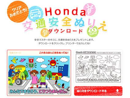Honda 交通安全塗り絵