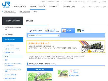 JR西日本の塗り絵