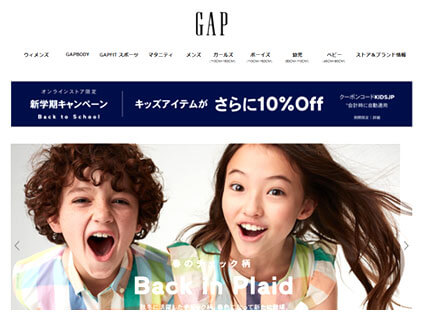 「GAP(ギャップ)」公式サイトのキャプチャ