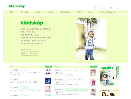 「Kladskap(クレードスコープ)」公式サイトのキャプチャ