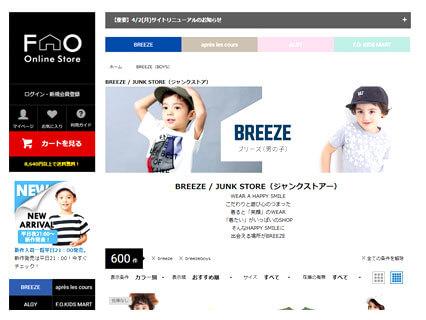 「BREEZE(ブリーズ)」公式通販エフオーライストアのキャプチャ