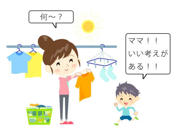 洗濯物干しをする母親と息子のイラスト