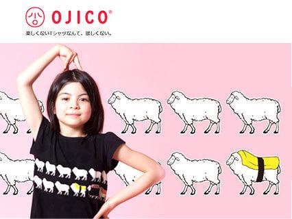「OJICO」公式サイトのキャプチャ