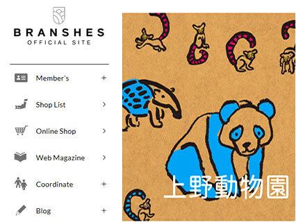 「branshes」公式サイトのキャプチャ