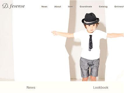 「D.fesense」公式サイトのキャプチャ