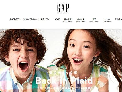 「GAP」公式サイトのキャプチャ
