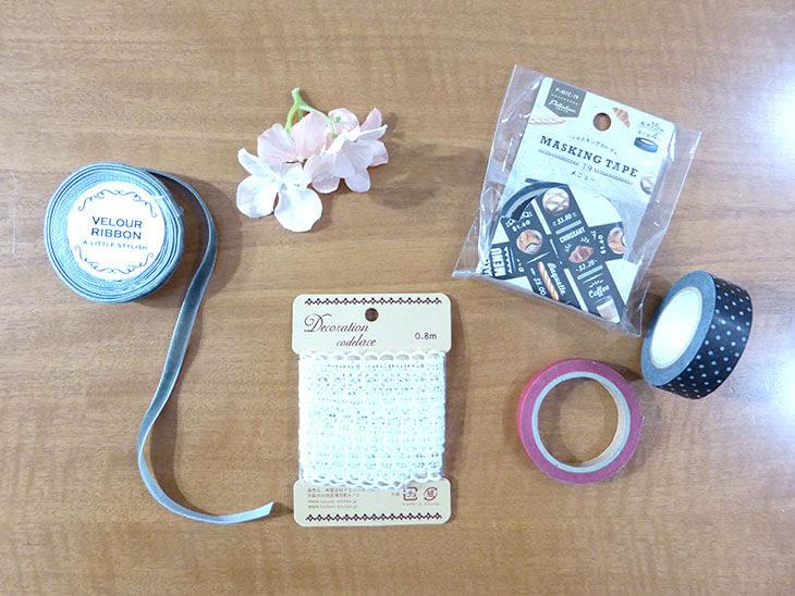マスキングテープ、リボンなどの装飾アイテム