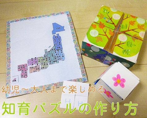 パズル4種の簡単な作り方~子供の知育玩具を親子で手作り