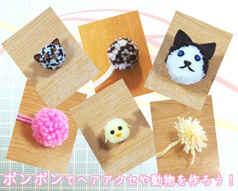 毛糸ポンポンの作り方!動物3種やインテリア雑貨を手作り