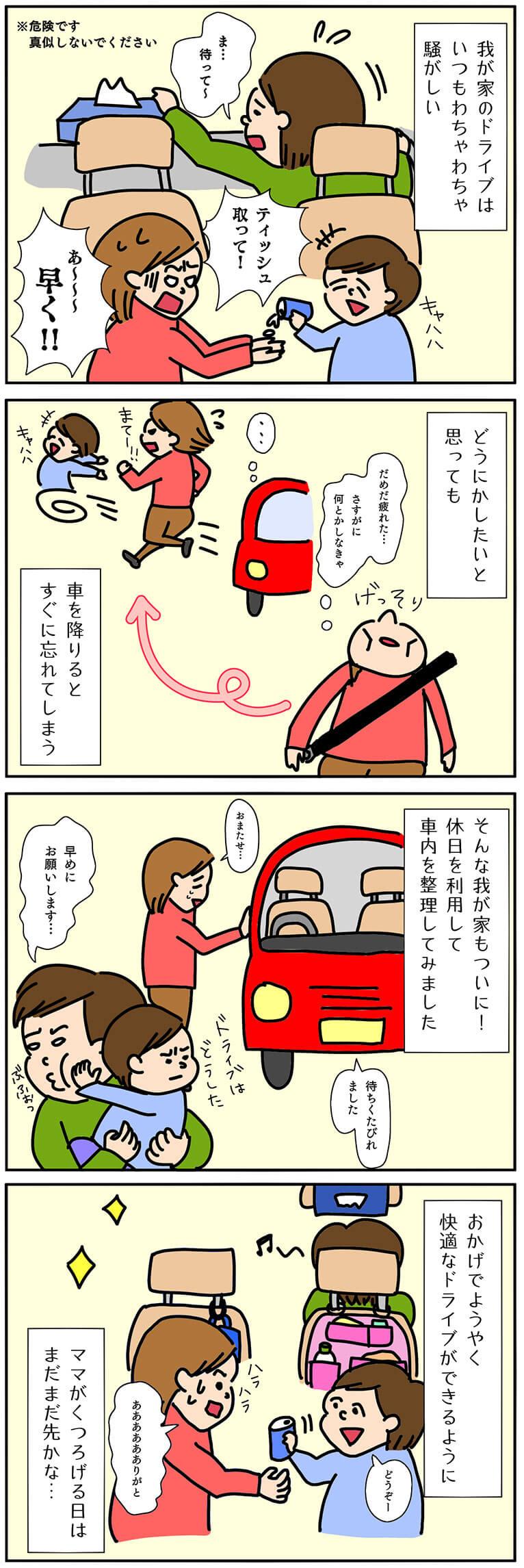 車内整理の子育て4コマ漫画