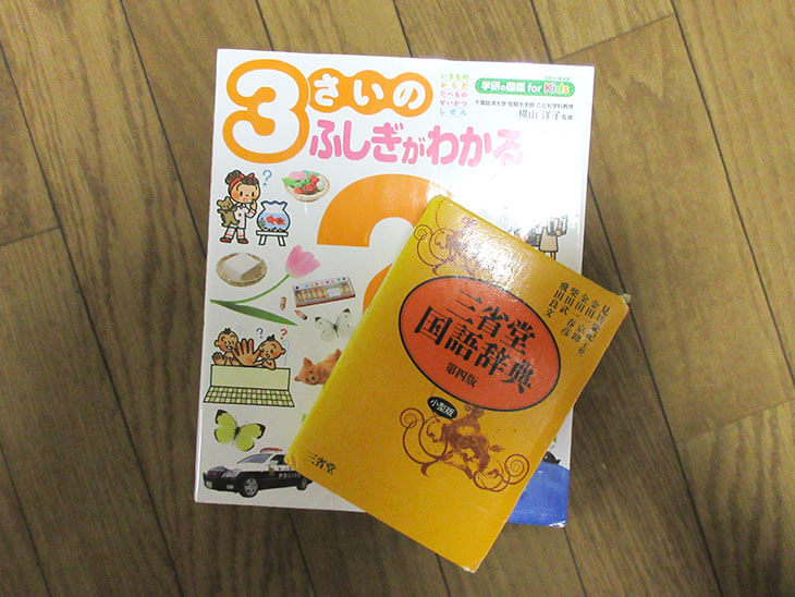 子供用の辞書と図鑑