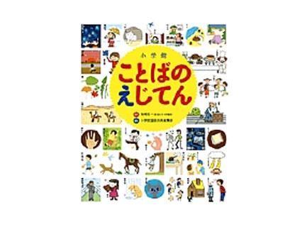 「小学館言葉の絵辞典」本