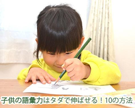 子供の語彙力を伸ばしたい親が実践すべきしつけや10の方法
