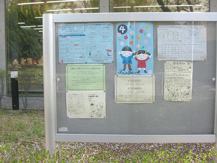 図書館前のイベント案内掲示板