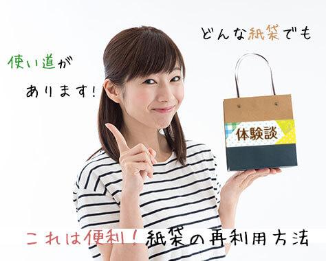 紙袋の再利用~こんな方法知らなかった!便利アイディア10