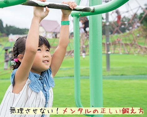 子供のメンタルを鍛える!弱い心を強くするトレーニング10