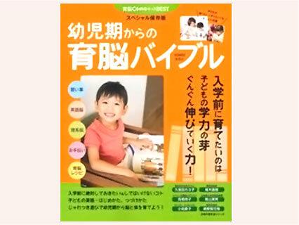 「幼児期からの育脳バイブル」本のカバー