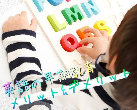 英語の早期教育を家庭ですべき?子供に無理のない取り組み