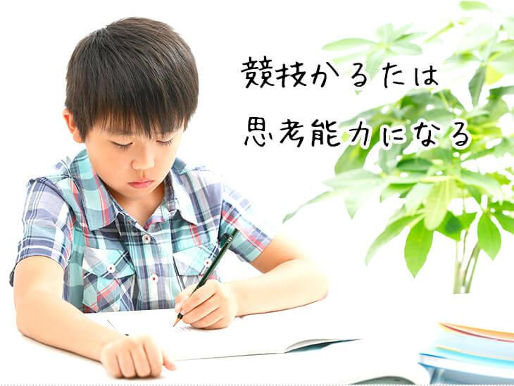 勉強する小学生の男の子