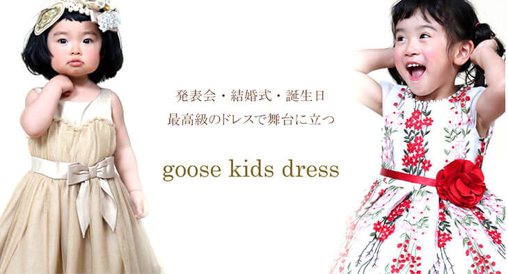 GOOSE KIDS DRESSの店舗紹介の画像