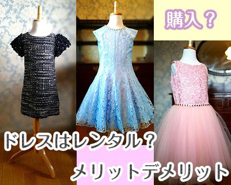 子供のドレスはレンタルが得!?英国王室御用達が揃うGOOSE KIDS DRESS