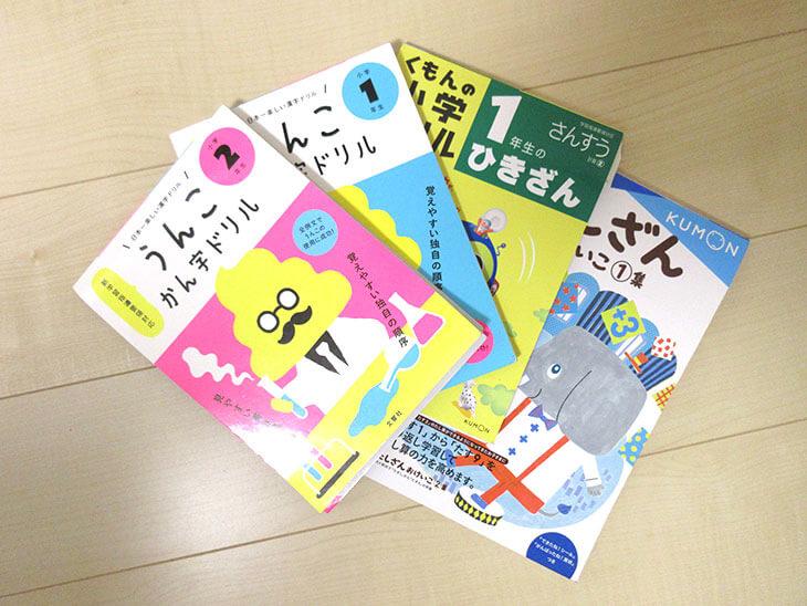 小学1,2年生の国語と算数の問題集