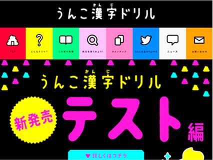 「うんこ漢字ドリル」公式サイトのキャプチャ
