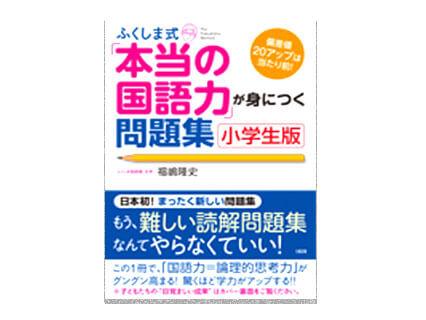 福島式「本当の国語力」が身につく問題集