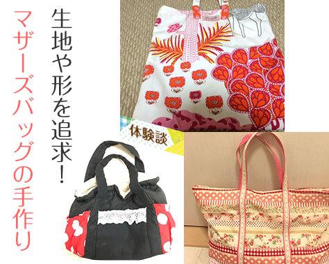 マザーズバッグをママが手作りする理由!納得の品に大満足