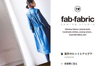 「fab-fabric」公式サイトのキャプチャ