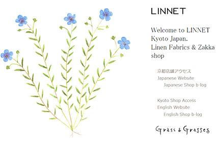 「LINNET リネット」公式サイトのキャプチャ