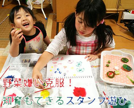 野菜スタンプの作り方!幼児の野菜嫌いや食育に役立つ遊び