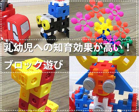 ブロック遊びはいつから?8つの知育効果や親がすべき配慮