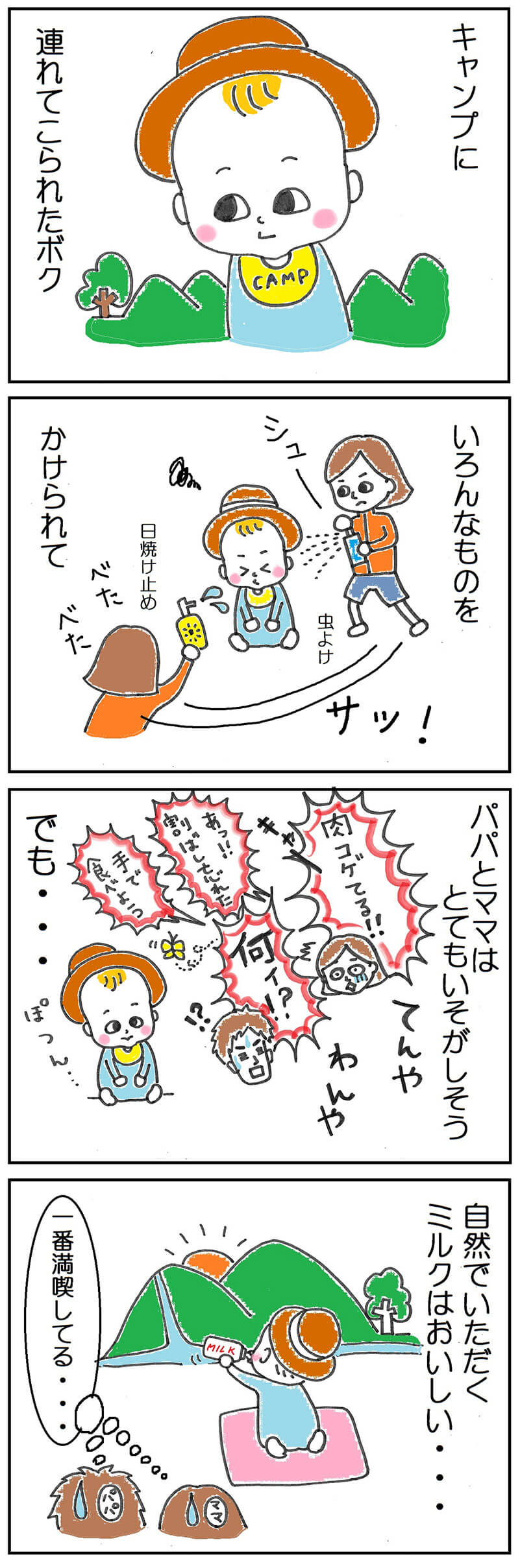 赤ちゃんのキャンプの子育て4コマ漫画