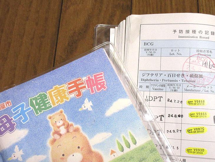 母子手帳の予防接種ページ